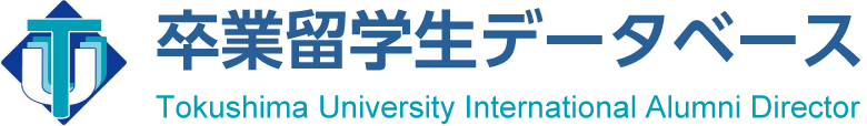 卒業留学生データベース - Tokushima University International Alumni Director -